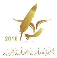 الشارقة عاصمة للصحافة العربية